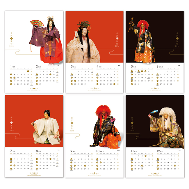 金沢能楽会様 カレンダー