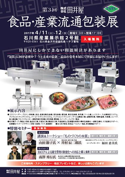 4月11日・12日 第3回 食品・産業流通包装展に出展いたします